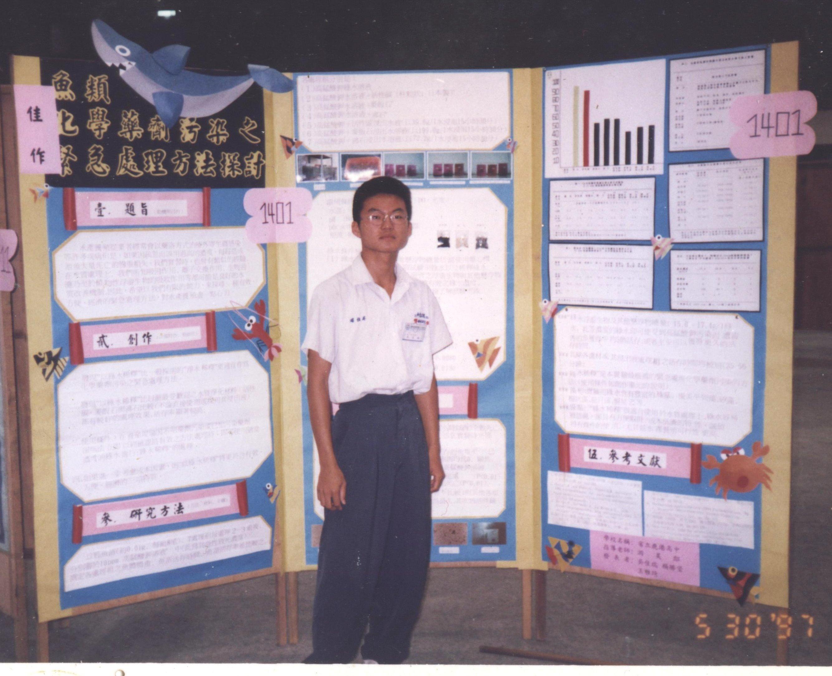 念高職時參加的科展比賽
